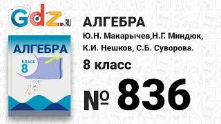 № 836- Алгебра 8 класс Макарычев