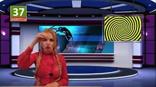 Главные новости Беларуси. Беларусь 37. ПАРОДИЯ. 2-ой выпуск.