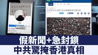 假新聞+急封鎖 中共驚掩香港真相|新唐人亞太電視|20190624