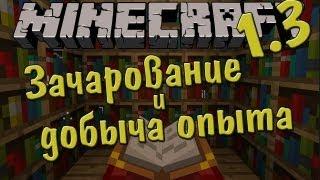 Minecraft 1.3 - Изменение зачарования и добыча опыта thumbnail