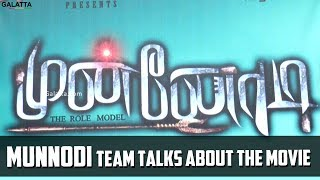 Munnodi team talks about the movie