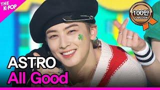 ASTRO, All Good (아스트로, All Good) [THE SHOW 210413]