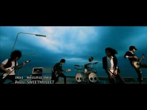 [MV] SWEET MULLET - พลังแสงอาทิตย์ (Official MV)
