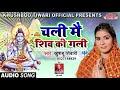 Khushboo Tiwari !! Bolbam Song 2019 !! चली मैं शिव की गली !! New Kanwad Bhajan 2019