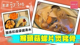 【簡易抗疫保健湯水】猴頭菇螺片煲豬骨 - 煲湯DIY  煲湯食譜 COVID-19 真空煲食譜