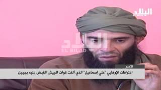 """تصريحات الإرهابي """"علي إسماعيل"""