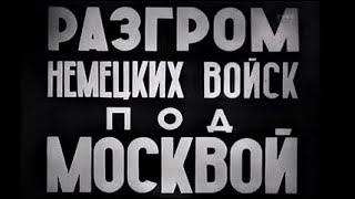Разгром немецких войск под Москвой 1942 / Rout of the German troops near Moscow