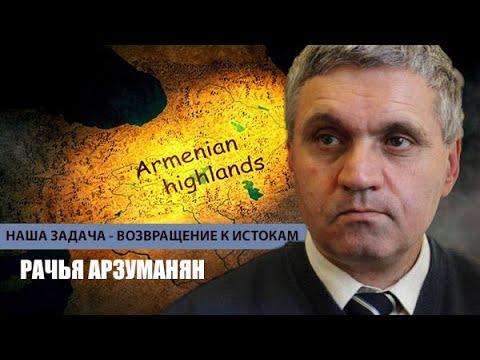 Армения должна полностью вернуться на Армянское нагорье, а не быть резервацией. Рачья Арзуманян