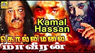 Kolli Malai Maaveeran | Tamil Full Movie | Kamalhasan Rar Movie