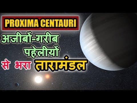 Proxima centauri in hindi    Alpha centauri in hindi    Proxima centauri    Nearest star [हिंदी]
