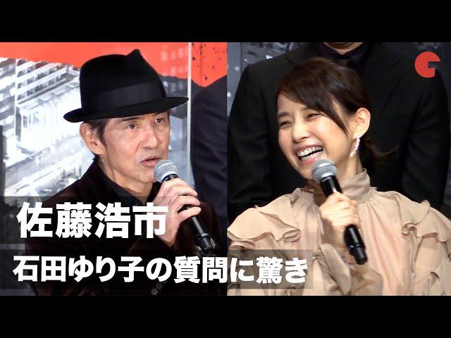 映画予告-佐藤浩市、石田ゆり子の質問に驚き「好きな女性の仕草は?」『サイレント・トーキョー』初日舞台あいさつ