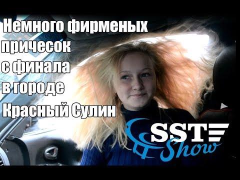 Финал SSTShow Красный Сулин Hair Trick