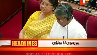 04 PM Headlines 14 Sept 2017 | Daily News Odisha - OTV