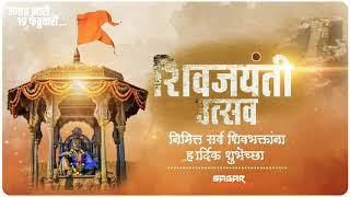 Shivaji Maharaj status WhatsApp    shivjaynti    By Shubham SG