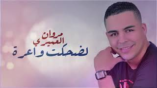 Marwane Laamiri - Lad7kt Wa3ra (EXCLUSIVE)   (مروان العميري - لضحكت واعرة (حصريآ