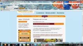 Wmmail - Заработок денег через интернет.avi
