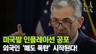 [남산뉴스] 미국발 인플레이션 우려로 미국 증시 하락……