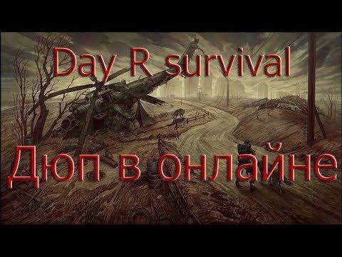 Дюп Day R онлайн без программ