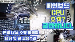 컴퓨터수리-메인보드 수리 ASUS MAXIMUS VII…
