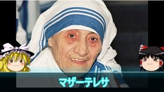 【ゆっくり歴史解説】黒歴史上人物「マザー・テレサ」