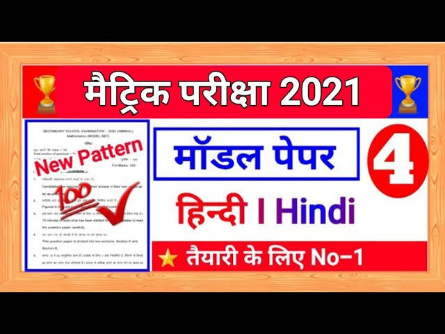 matric 2020 ka question |हिन्दी 50 में 50 v.v.i question||High Targt |  online classes| BSEB  |#4