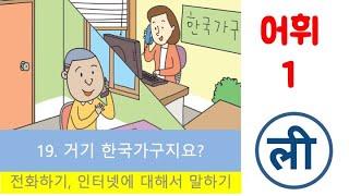 EPS-TOPIK Korean Text Book Cha…