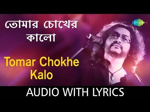 Tomar Chokher Kalo with lyrics | Rupam Islam | HD Song