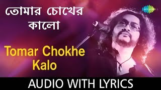 Tomar Chokher Kalo with lyrics | Rupam Islam | HD Song
