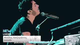 Ανάποδα (Live 2011) - Μιχάλης Χατζηγιάννης