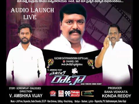 వైతరుణి రాణా Audio Launch @ Prasad Labs || Konda Reddy || Ambhika Vijay || V3 News
