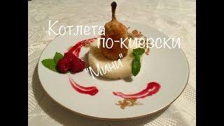 Котлета по-киевски (изящная подача), «Chicken Kiev» - mini!