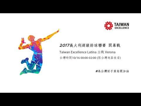 2017義大利超級排球聯賽(Super Lega)開幕賽       Taiwan Excellence Latina 披上台灣球衣出戰