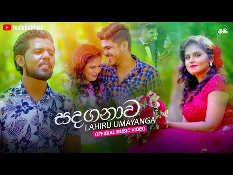 Sandaganawa ( සදගනාව ) Lahiru Umayangana Official Music Video ( 2021 )
