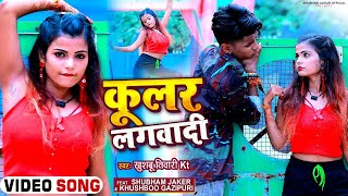 #VIDEO | कूलर लगवादी | #Shubham Jaikar , #Khushbu Gazipuri | #Khushbu Tiwari Kt | Bhojpuri Song