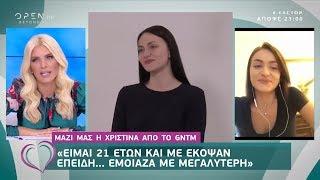 GNTM: Χριστίνα…η Ελληνίδα Κάμερον Ντίαζ - Ευτυχείτε! 25/9/2019 | OPEN TV