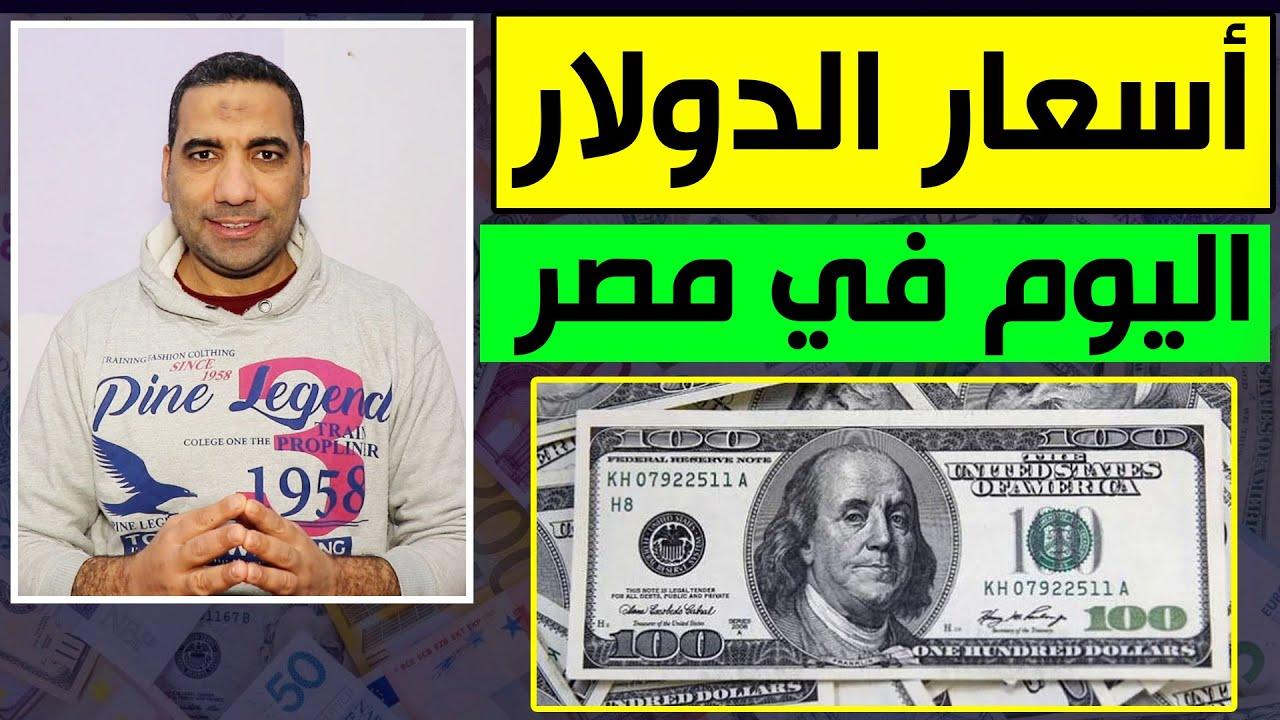 اسعار الدولار اليوم الثلاثاء 17-3-2020 في البنوك المصرية