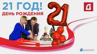 Девелопмент Юг, 21 год / новостройки Краснодара(, 2016-03-09T08:25:55.000Z)