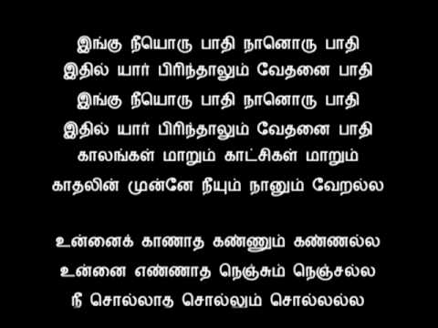 Tamil old songs with lyrics