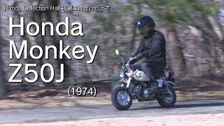 Honda Collection Hall 収蔵車両走行ビデオ Honda Monkey Z50J