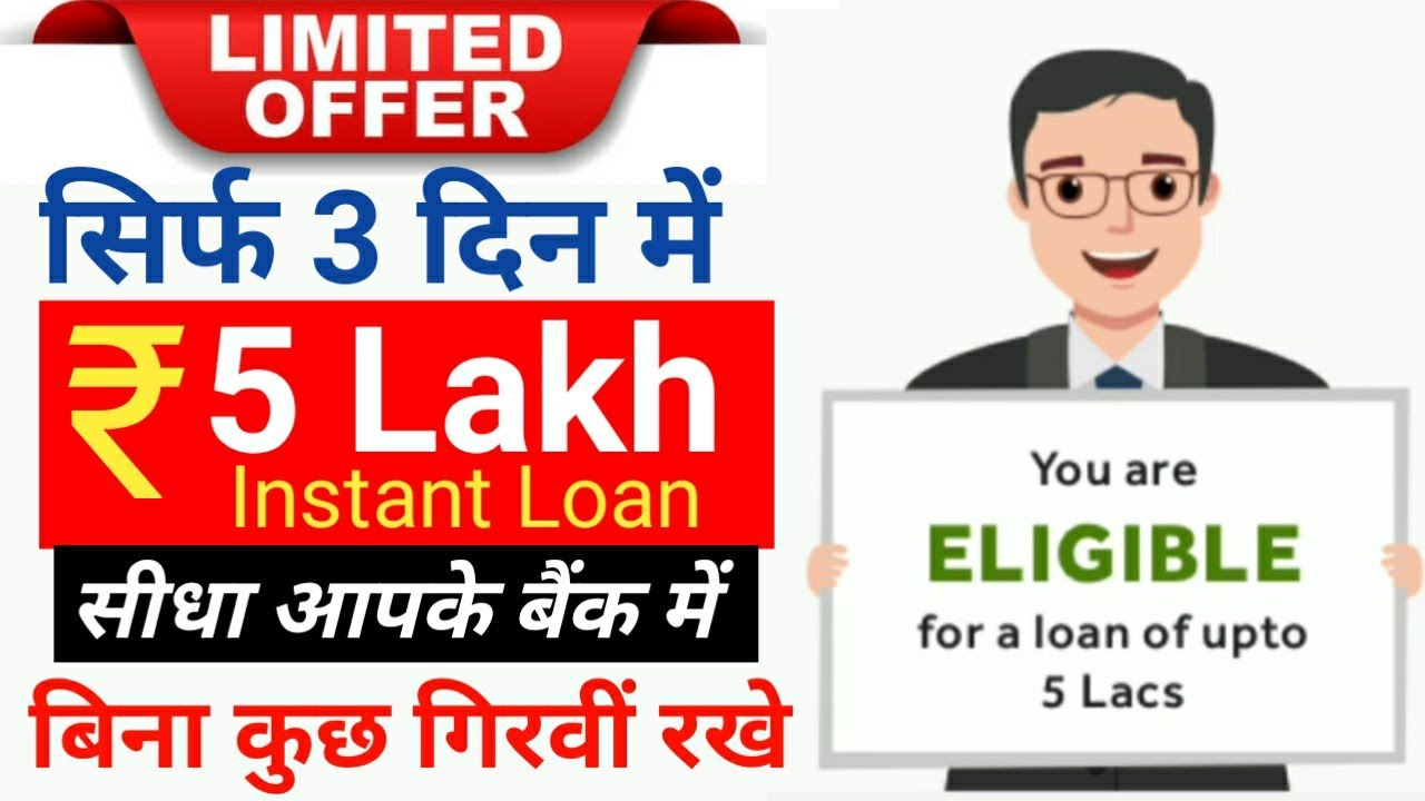 Instant Loans For Bad Credit >> स र फ 3 द न म ल न 5 Lakh Instant Loan Business Loans For Bad Credit India Ziploan