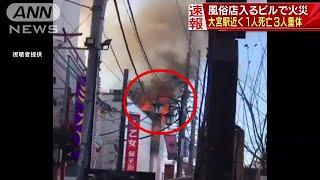 Description: 大宮の風俗店火災で4人心肺停止 | Japan New ===========...