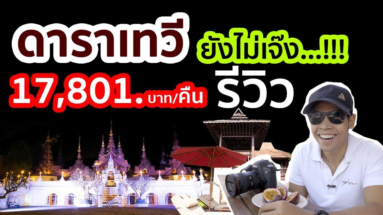 ดาราเทวี รีวิว 17801บาท/คืน ห้องพูลวิลล่า Dhara Dhevi Chiangmai Review รีวิวดาราเทวีเชียงใหม่