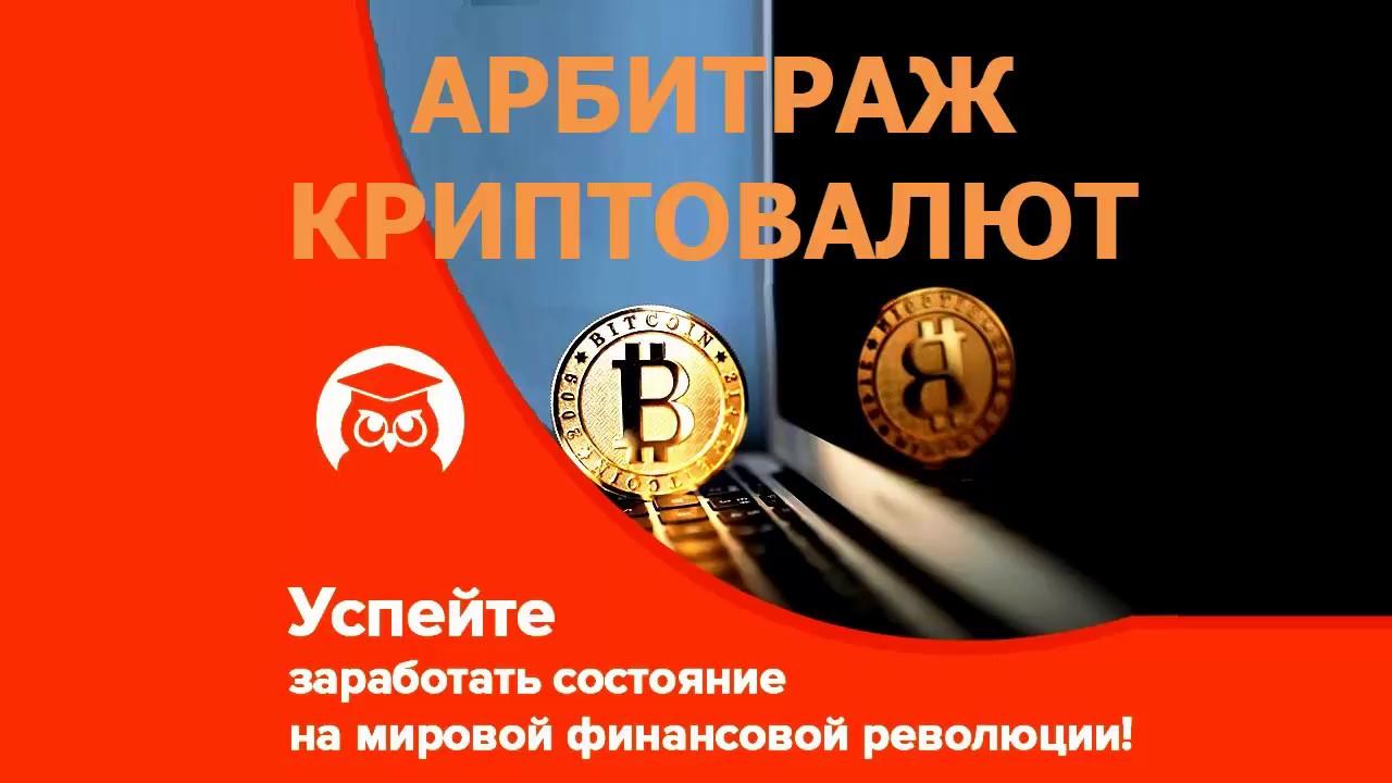 Арбитраж биткоин эфир форекс советники до 50 процентов