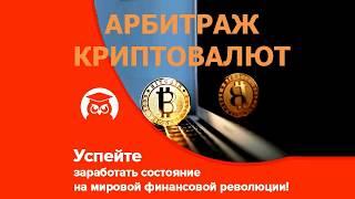 Арбитраж криптовалют в прямом эфире, обучение