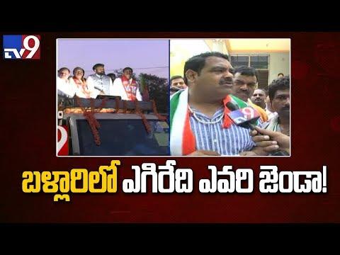 Bellary Telugus feel cheated by Modi : Congress candidate Anil Laad - TV9