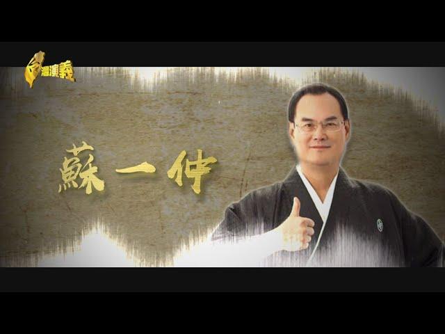 【台灣演義】廣告明星企業家 蘇一仲 2021.02.14 | Taiwan History