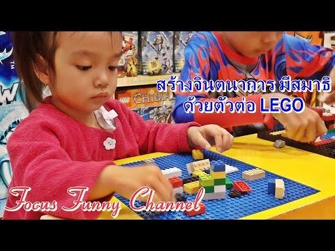 สร้างจินตนาการ มีสมาธิ ด้วยตัวต่อ LEGO