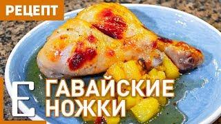 Гавайские куриные ножки с ананасами — рецепт Едим ТВ
