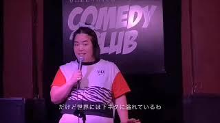 ゆりやんレトリィバァ スタンドアップコメディー「I hate dirty jokes」