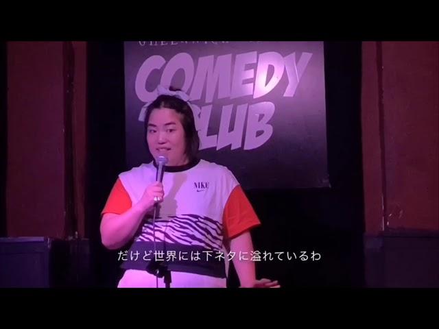 ゆりやんスタンダップコメディin NYC 2019